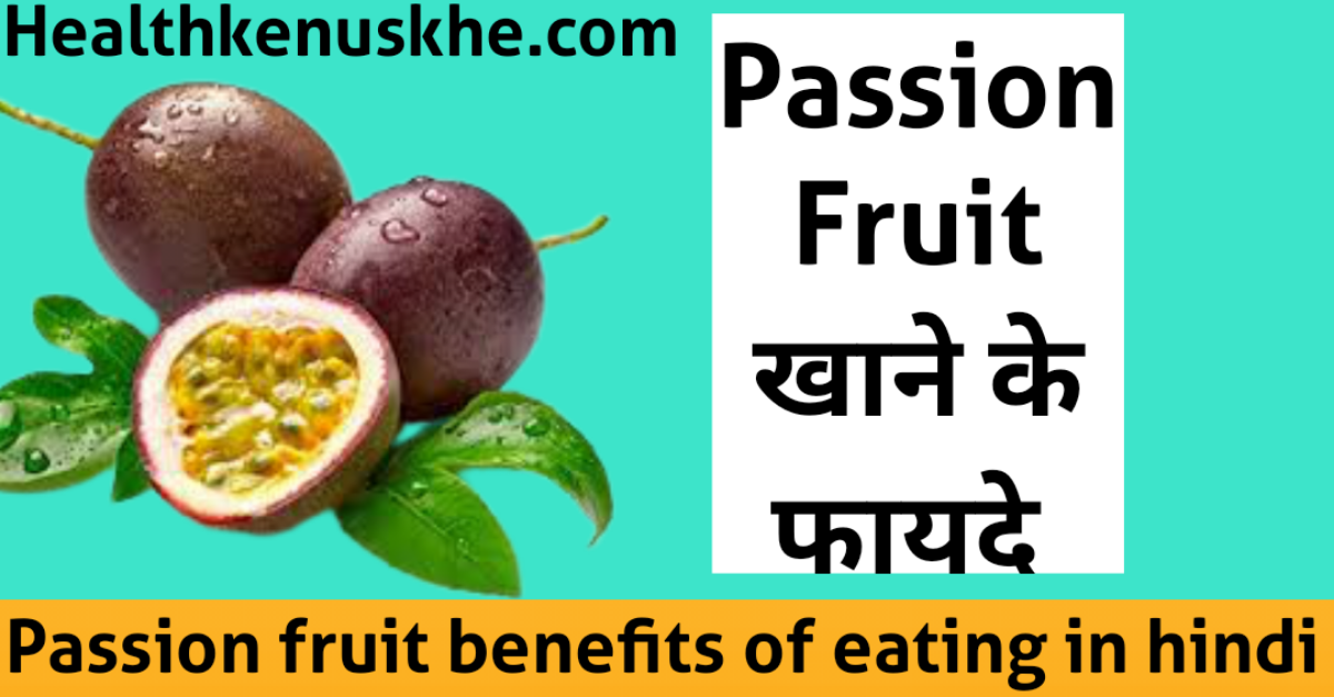 Passion fruit benefits of eating in hindi