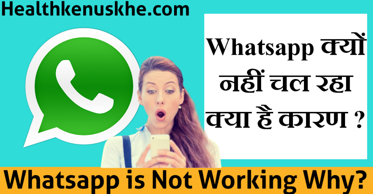Whatsapp is Not Working Why Resion
